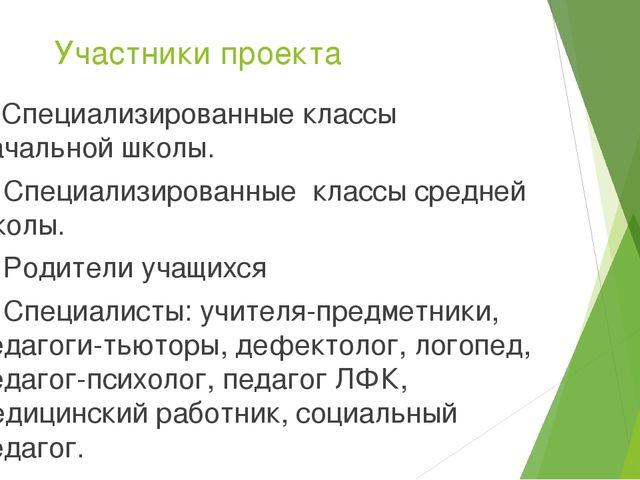 Участники проекта 1. Специализированные классы начальной школы. 2. Специализ...