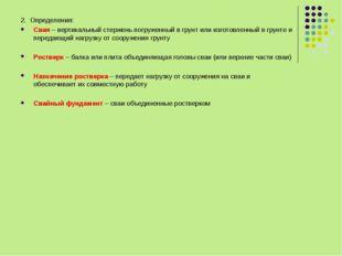 2. Определения: Свая – вертикальный стержень погруженный в грунт или изготовл