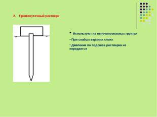 Промежуточный ростверк Используют на непучиноопасных грунтах При слабых верх