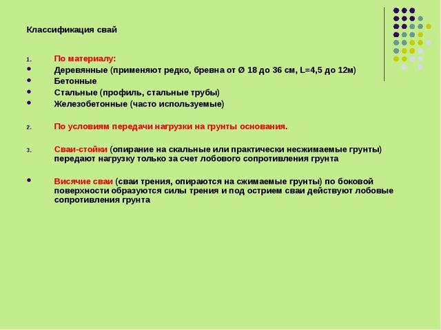 Классификация свай По материалу: Деревянные (применяют редко, бревна от Ø 18...