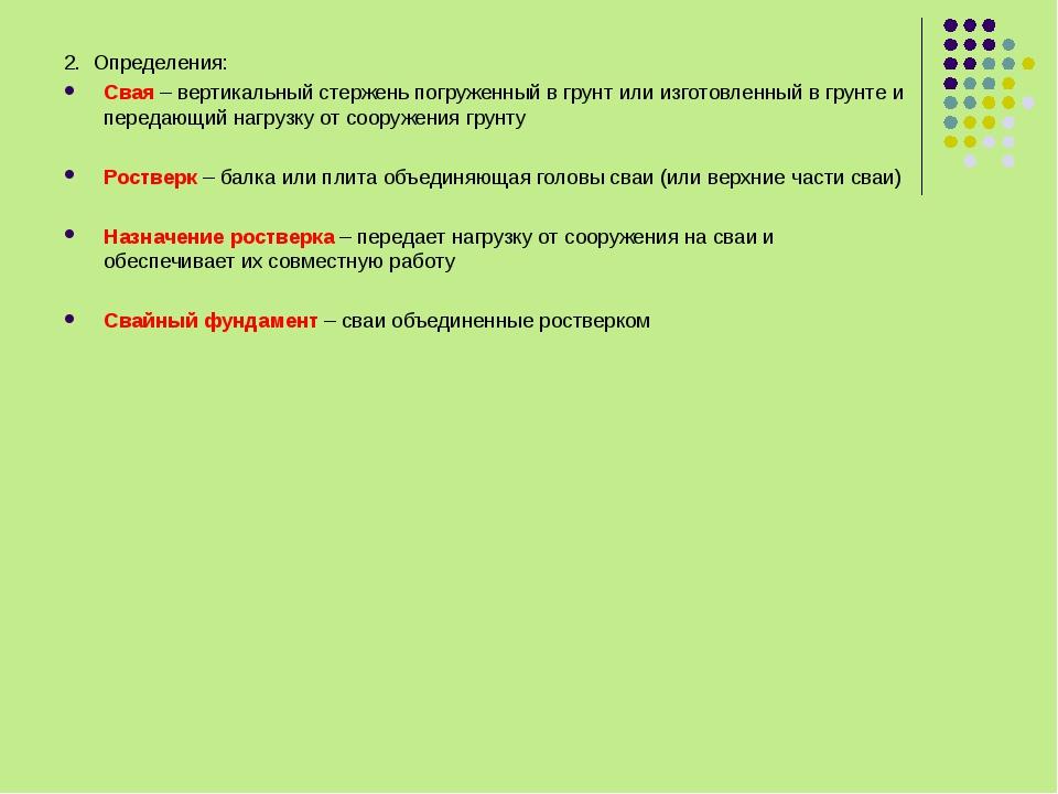 2. Определения: Свая – вертикальный стержень погруженный в грунт или изготовл...