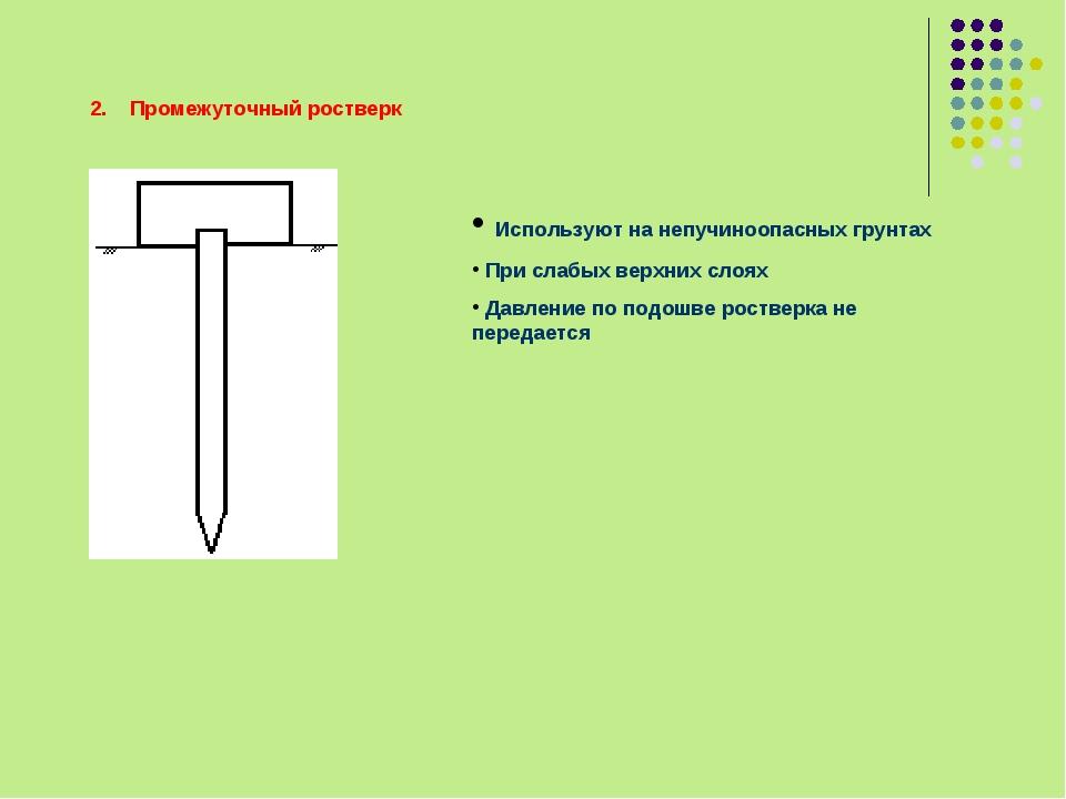 Промежуточный ростверк Используют на непучиноопасных грунтах При слабых верх...