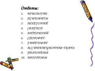 Ответы: БРИОЛОГИЯ. ПСИЛОФИТЫ АРХЕГОНИЙ СФАГНОЛ АНТЕРИДИЙ СПОРОФИТ ГАМЕТОФИТ А