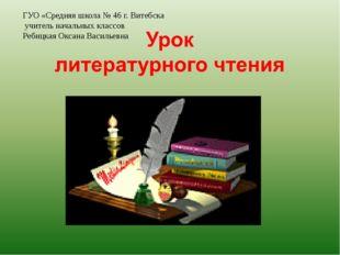 ГУО «Средняя школа № 46 г. Витебска учитель начальных классов Ребицкая Оксан