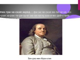 .Электрический заряд– физическая величина, которая характериз