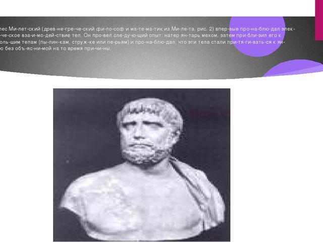 Фалес Милетский (древнегреческийфилософ и математик из Милета,...