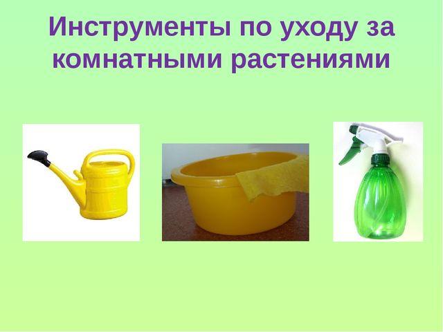 Инструменты по уходу за комнатными растениями