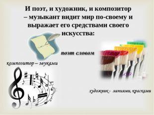 И поэт, и художник, и композитор – музыкант видит мир по-своему и выражает ег