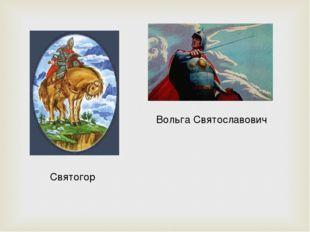 Святогор Вольга Святославович