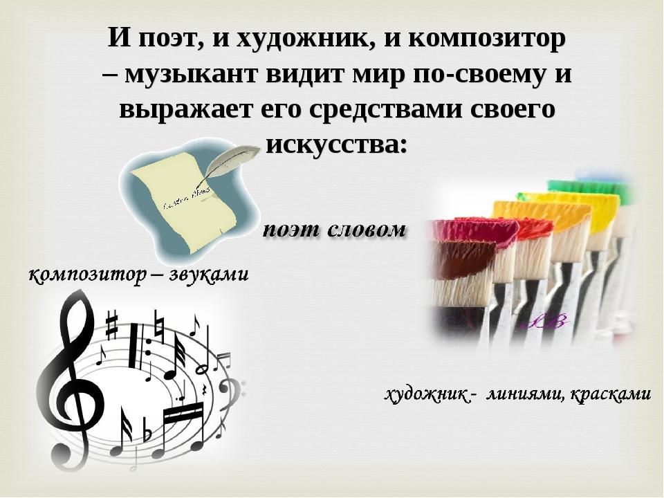 И поэт, и художник, и композитор – музыкант видит мир по-своему и выражает ег...