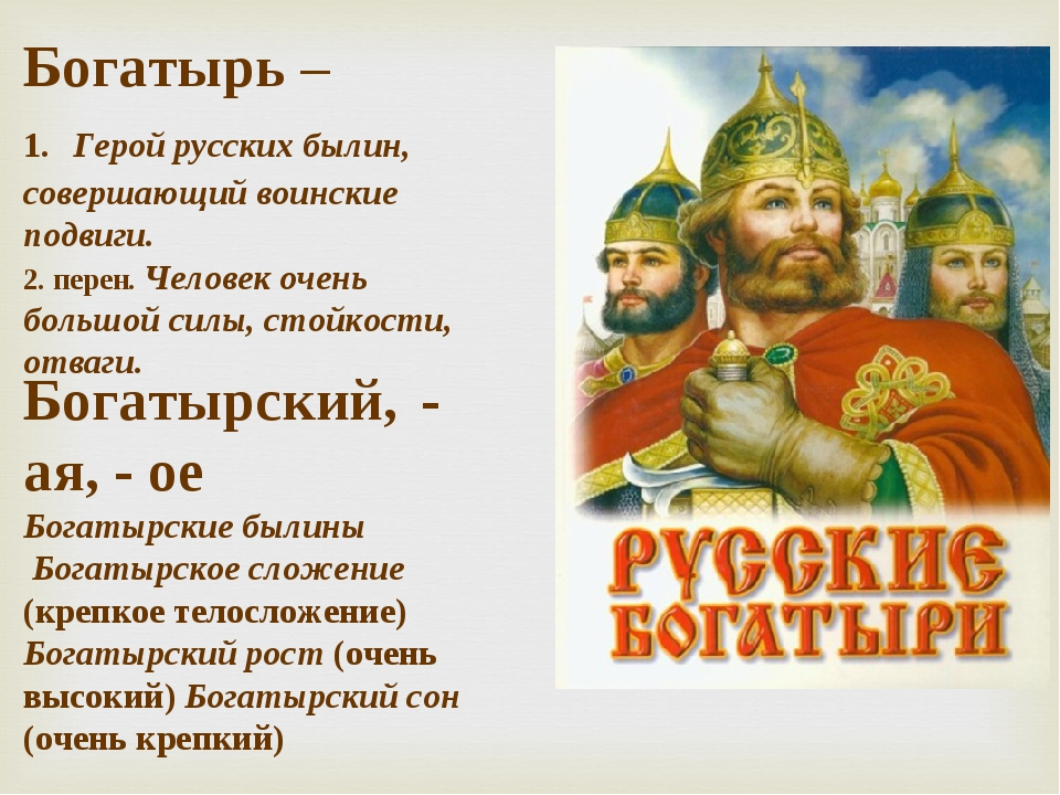 Богатырь – 1. Герой русских былин, совершающий воинские подвиги. 2. перен. Че...