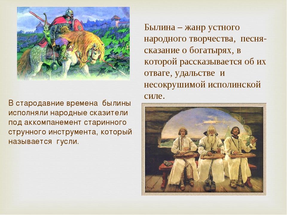 Былина – жанр устного народного творчества, песня- сказание о богатырях, в ко...