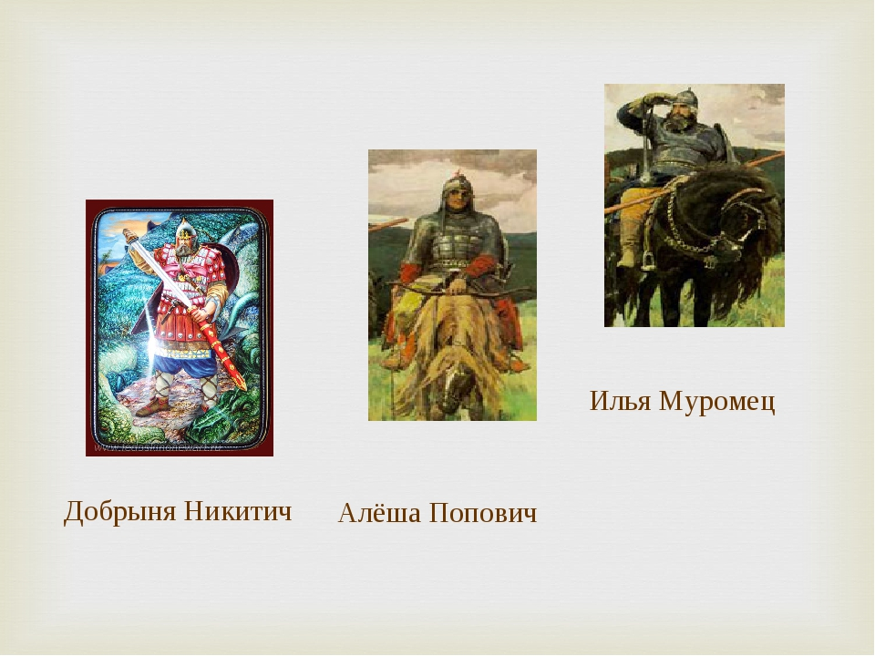 Добрыня Никитич Алёша Попович Илья Муромец