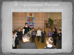 Я – гражданин России! (классный час в школьном музее)