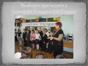 Выборы президента (концерт 4 марта 2012 года)