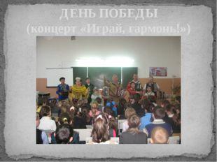 ДЕНЬ ПОБЕДЫ (концерт «Играй, гармонь!»)