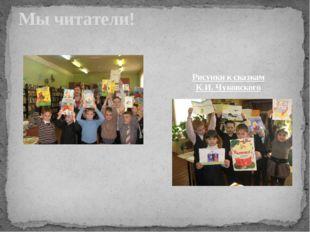 Мы читатели! Рисунки к сказкам К.И. Чуковского
