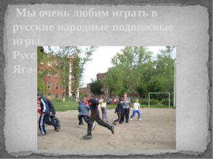 Мы очень любим играть в русские народные подвижные игры. Русская народная иг