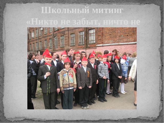 Школьный митинг «Никто не забыт, ничто не забыто»