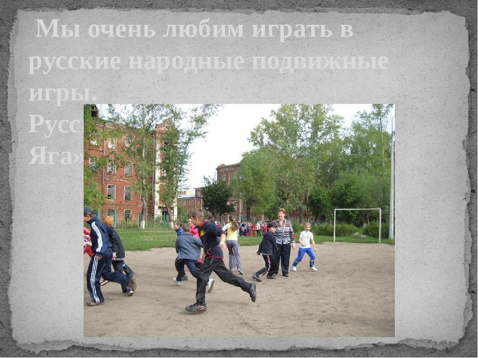 Мы очень любим играть в русские народные подвижные игры. Русская народная иг...