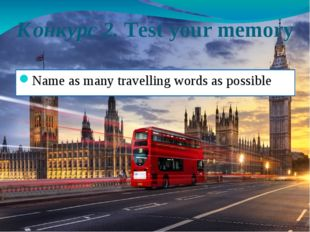 Конкурс 2. Test your memory Name as many travelling words as possible
