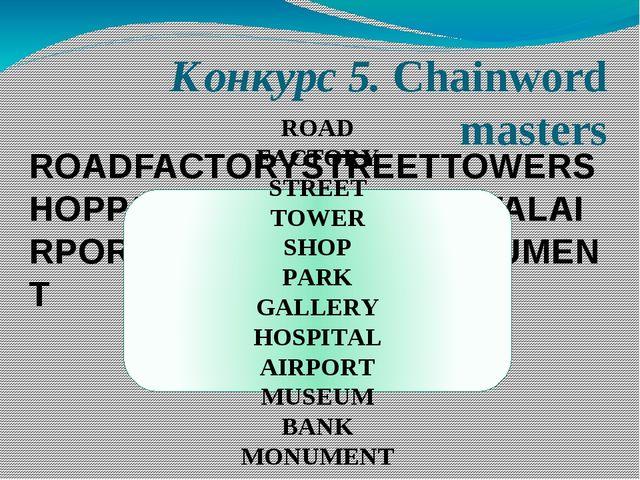 Конкурс 5. Chainword masters ROADFACTORYSTREETTOWERSHOPPARKGALLERYHOSPITALAIR...