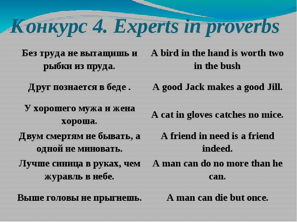 Конкурс 4. Experts in proverbs Без труда не вытащишь и рыбки из пруда. A bir...