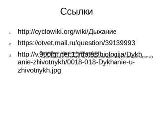 Подробнее:http://cyclowiki.org/wiki/%D0%94%D1%8B%D1%85%D0%B0%D0%BD%D0%B8%D0%B