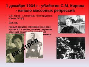 Массовые репрессии - кровавая страница истории 1937 год Второй процесс: Осужд
