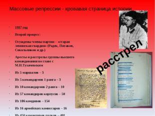 Массовые репрессии - кровавая страница истории 1938 год Расстрел Н.Бухарина и