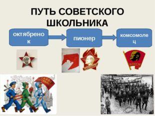 ПИОНЕРСКАЯ ОРГАНИЗАЦИЯ Обещание 1928 года Я, юный пионер СССР, перед лицом то