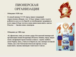 ВЛКСМ – Всесоюзный Ленинский Коммунистический Союз Молодежи Лозунги: У партии