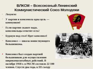 30-е годы – формирование культа личности Сталина «Мудрый вождь и учитель» «Лу