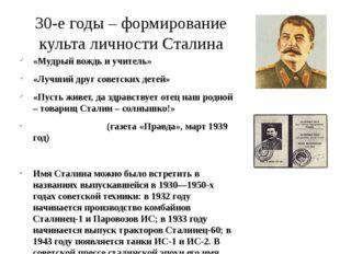 Культ личности Сталина «В представлении миллионов людей Сталин превратился в