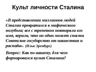 Расправа с «врагами народа» Резолюция Сталина: «Расстрелять всех поименованны