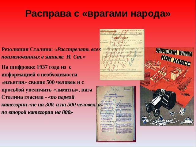 1 декабря 1934 г.- убийство С.М. Кирова - начало массовых репрессий С.М. Киро...