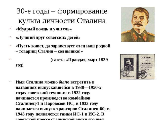 Культ личности Сталина «В представлении миллионов людей Сталин превратился в...