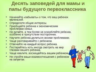 Десять заповедей для мамы и папы будущего первоклассника Начинайте «забывать