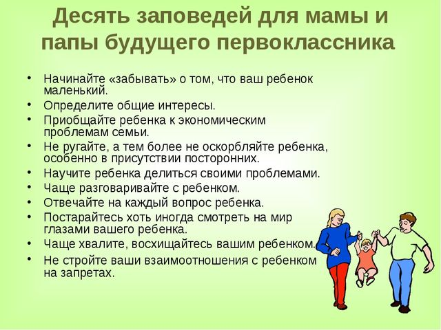 Десять заповедей для мамы и папы будущего первоклассника Начинайте «забывать...