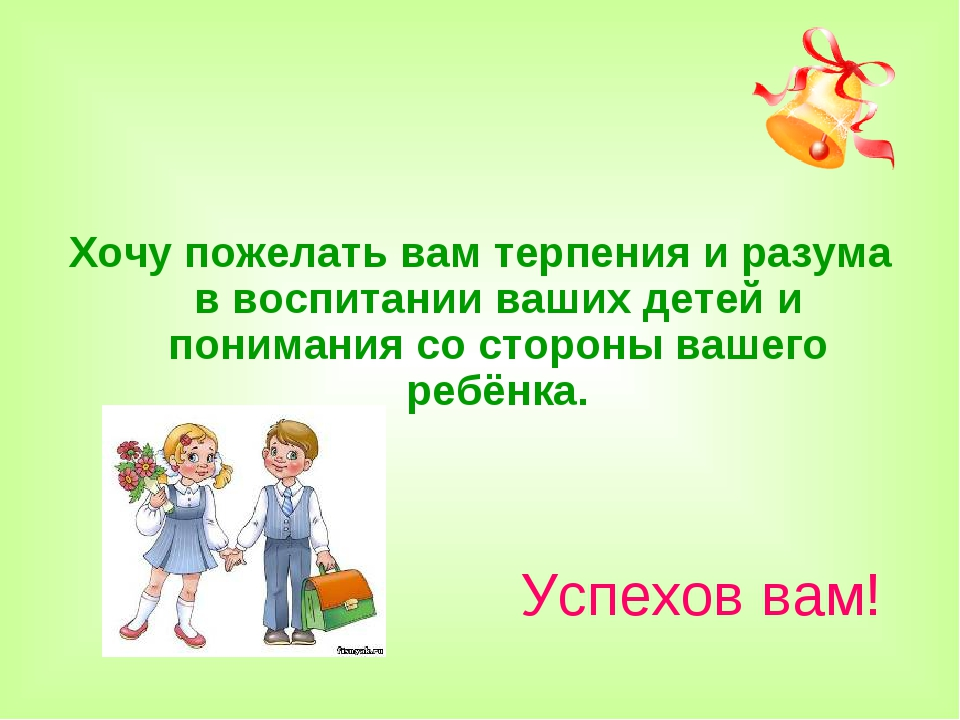 Хочу пожелать вам терпения и разума в воспитании ваших детей и понимания со...