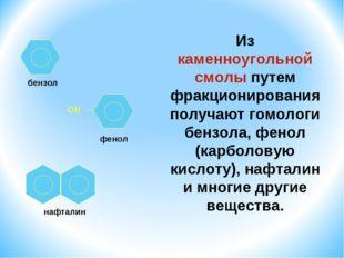 Из каменноугольной смолы путем фракционирования получают гомологи бензола, фе