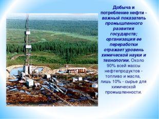 Добыча и потребление нефти - важный показатель промышленного развития государ