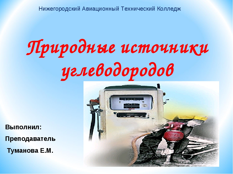 Природные источники углеводородов Выполнил: Преподаватель Туманова Е.М. Нижег...