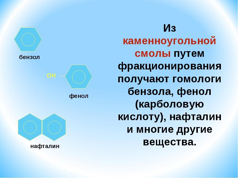 Из каменноугольной смолы путем фракционирования получают гомологи бензола, фе...