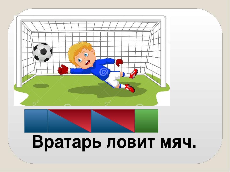 Вратарь ловит мяч.