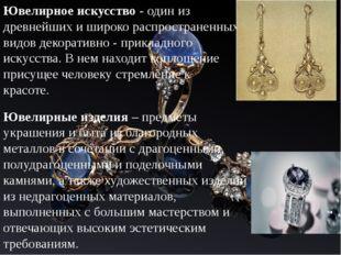 Ювелирное искусство - один из древнейших и широко распространенных видов деко