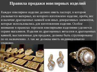 Правила продажи ювелирных изделий Каждое ювелирное изделие должно иметь пасп