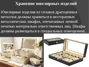 Хранение ювелирных изделий Ювелирные изделия из сплавов драгоценных металлов