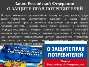 Закон Российской Федерации О ЗАЩИТЕ ПРАВ ПОТРЕБИТЕЛЕЙ Возврат ювелирных украш