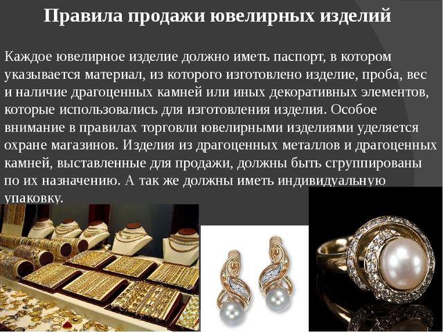 Правила продажи ювелирных изделий Каждое ювелирное изделие должно иметь пасп...
